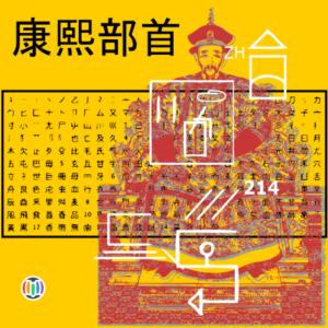 Kangxi radicals (214)