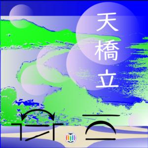 Amanohashidate
