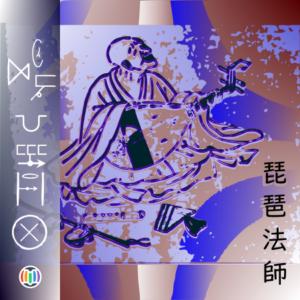 Biwa houshi