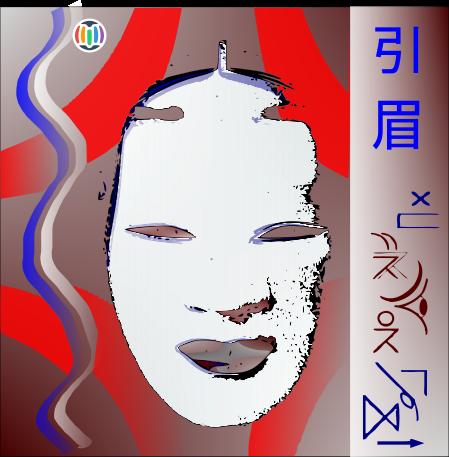 Hikimayu