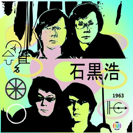 Ishiguro Hiroshi
