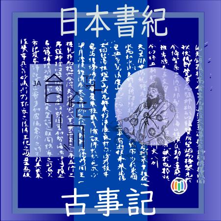 Kojiki & NihonShoki