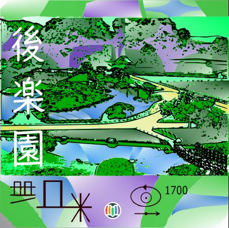 Kôraku-en