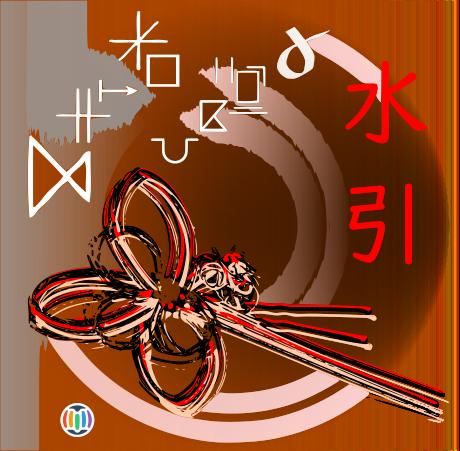 Mizuhiki