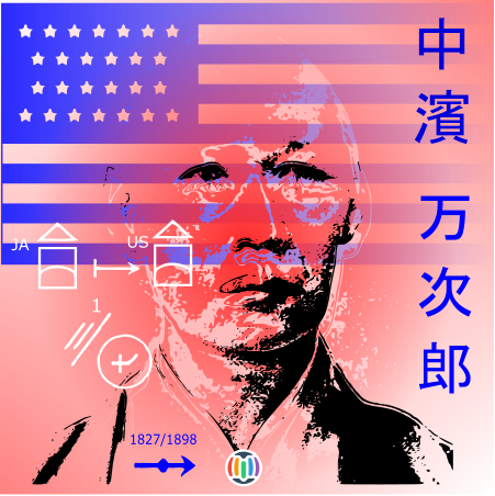 Nakahama John Manjirô