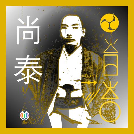 Shô Tai