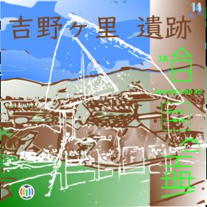 Yoshinogari