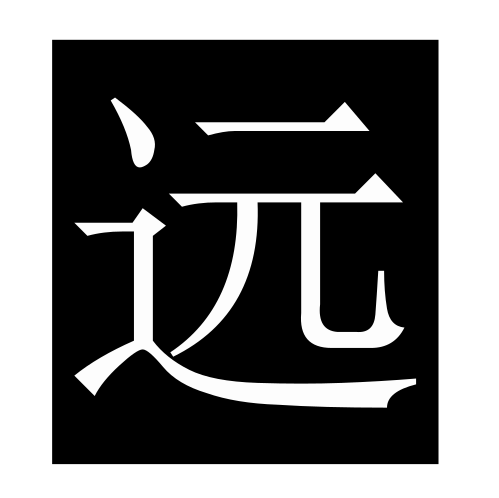 far (Chinese character)