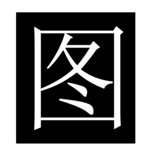 map (Chinese character)