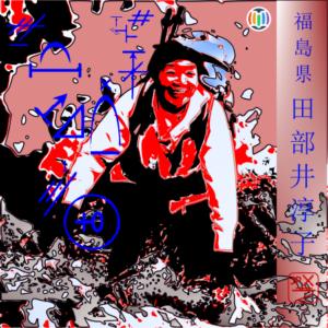 Tabei Junko