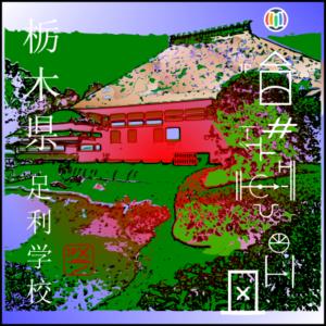 Ashikaga gakkou