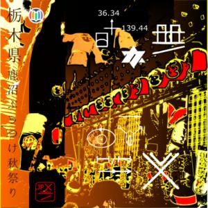 Kanuma Aki Matsuri