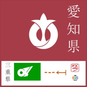 Aichi Prefecture (2)