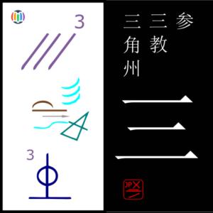 三 mi – Mie Prefecture