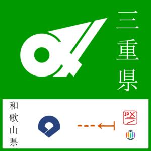 Mie Prefecture (2)