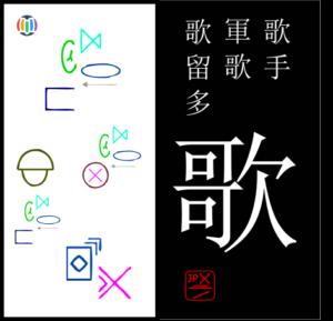 歌 ka – Wakayama Prefecture
