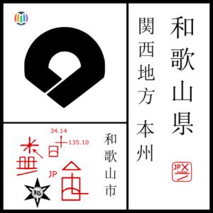 Wakayama Prefecture (1)
