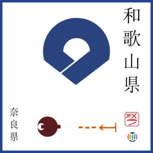 Wakayama Prefecture (2)