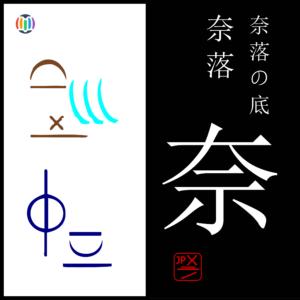 奈  na – Kanagawa Prefecture