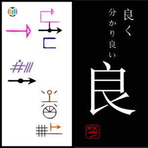 良  ra – Nara Prefecture