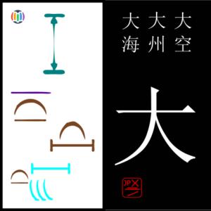 大 oo – Ōita Prefecture
