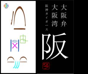 阪 saka – Osaka Prefecture