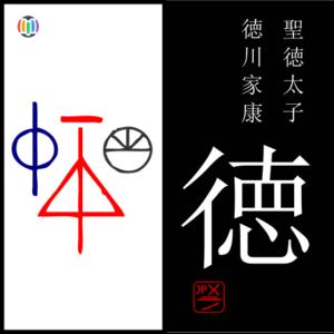 徳  toku – Tokushima Prefecture