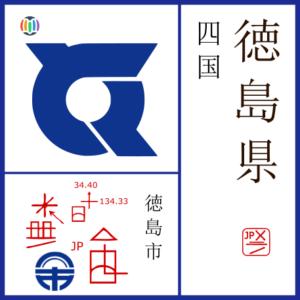 Tokushima Prefecture (1)