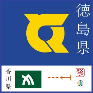 Tokushima Prefecture (2)