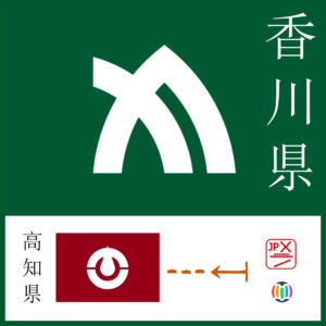 Kagawa Prefecture (2)