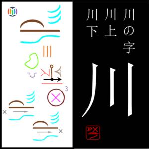 川  kawa – Kanagawa Prefecture
