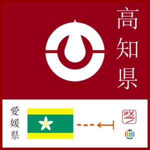 Kōchi Prefecture (2)