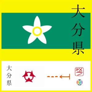 Ehime Prefecture (2)
