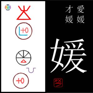 媛  hime – Ehime Prefecture