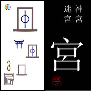 宮 miya – Miyazaki Prefecture