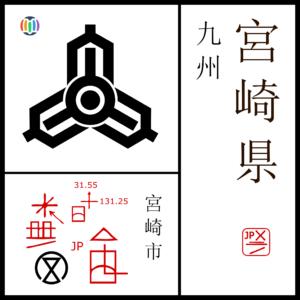 Miyazaki Prefecture (1)