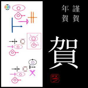 賀  ga – Shiga Prefecture