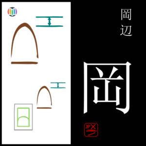 岡  oka – Shizuoka Prefecture