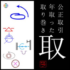 取  toru – Tottori Prefecture