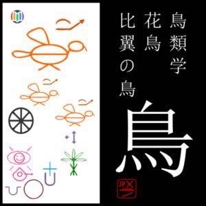 鳥  to – Tottori Prefecture
