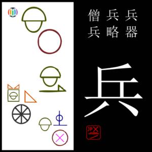 兵 hyō – Hyōgo Prefecture