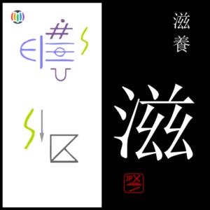 滋  shi – Shiga Prefecture