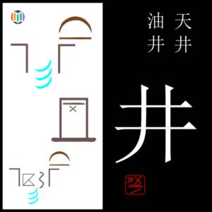 井  i – Fukui Prefecture