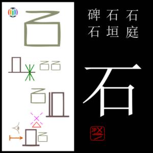 石  ishi – Ishikawa Prefecture