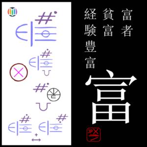 富  to(mu) – Toyama Prefecture