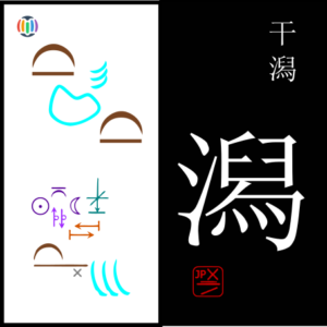 潟  gata – Niigata Prefecture