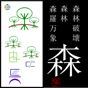 森  mori – Aomori Prefecture