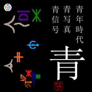 青  ao – Aomori Prefecture