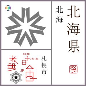 Hokkaido Prefecture (1)