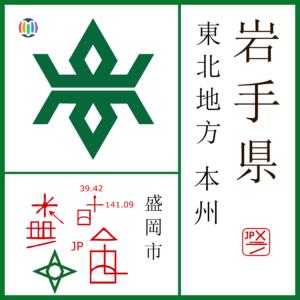 Iwate Prefecture (1)